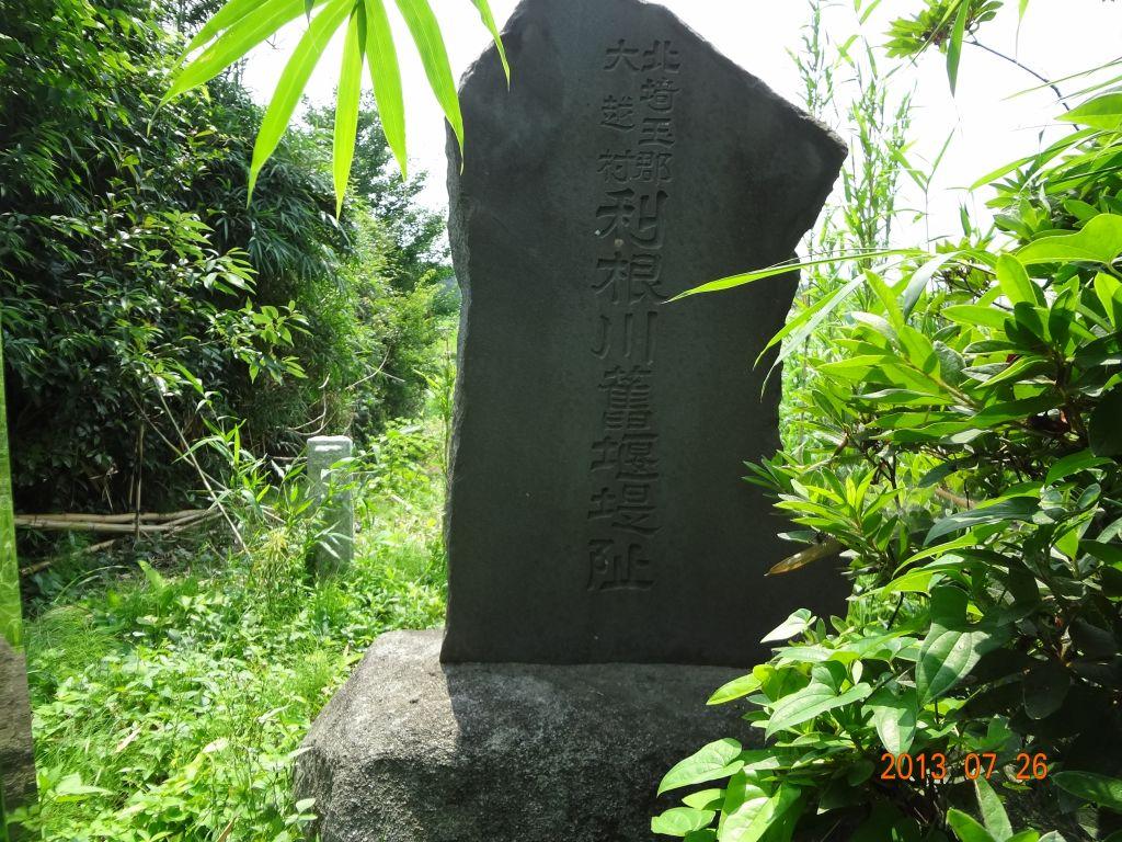 浅間川締め切り跡: JRC Radio